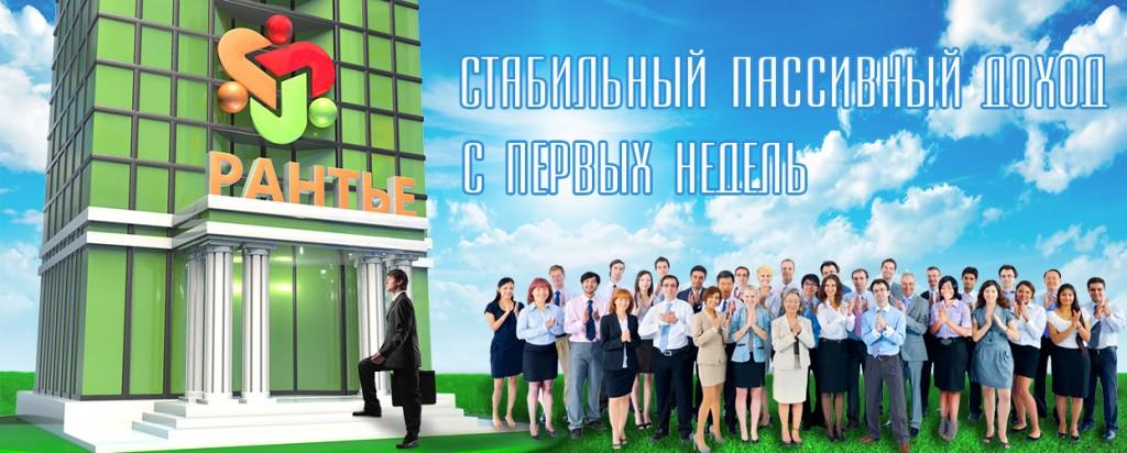SuperKopilka_Rante_passivnyj_dohod-1024x412