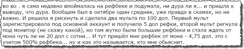 Третье сообщение с форума mmgp.ru