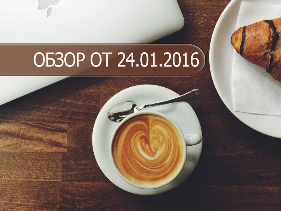 обзор 24-01-2016_screen_3