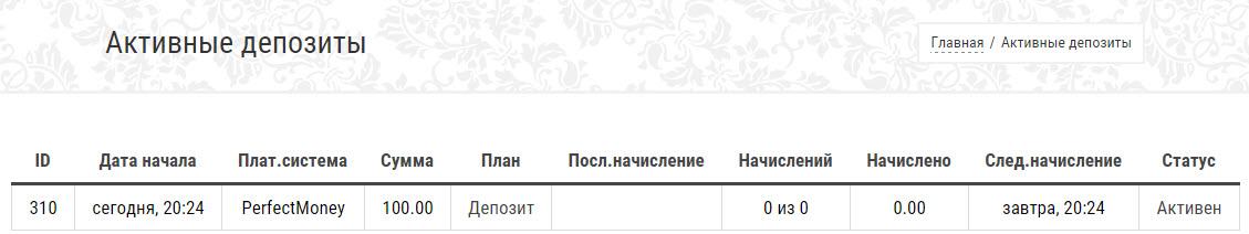 Стремление_депозит ЛК