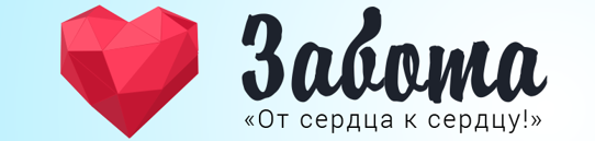 Забота логотип