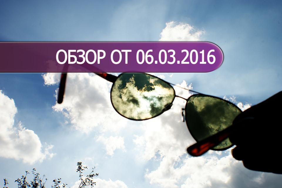 обзор 06-03-2016_screen