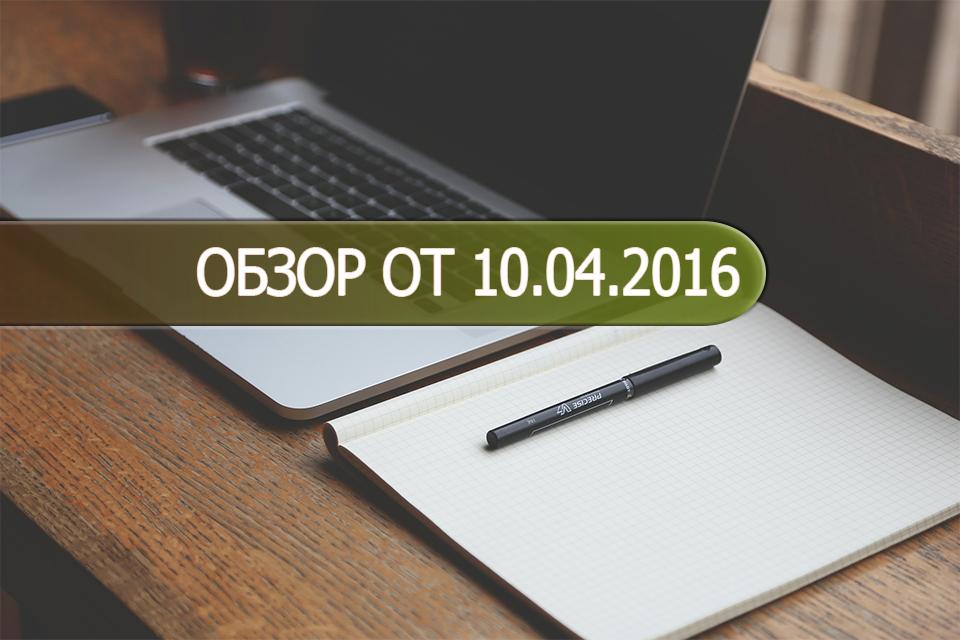 обзор 10-04-2016_screen