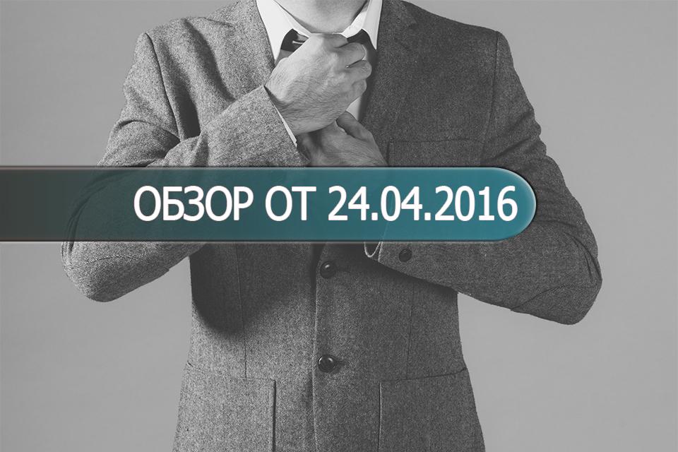 обзор 24-04-2016_screen