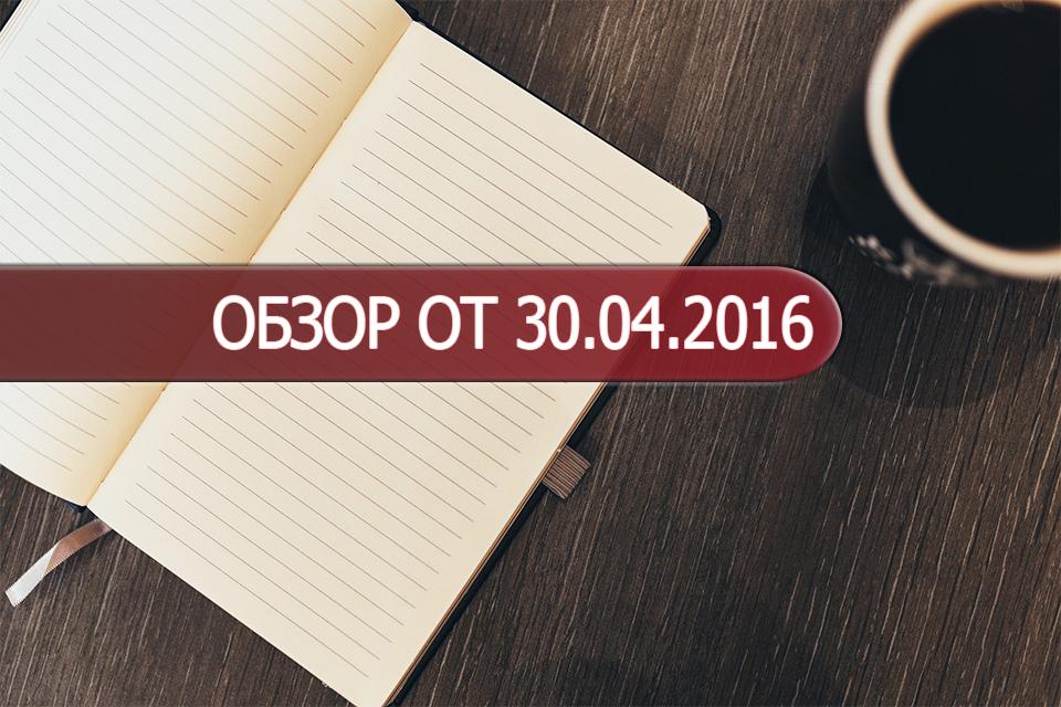 обзор 30-04-2016_screen