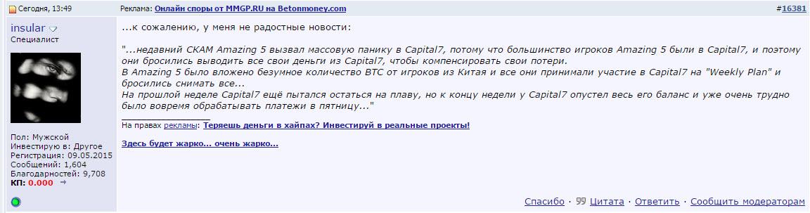 Capital7 проблемы