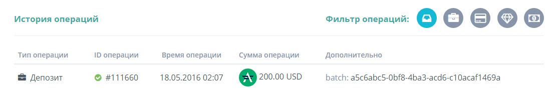 Росоплата_вклад лк