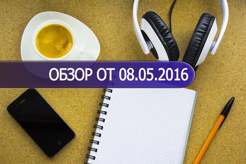 обзор 08-05-2016_screen