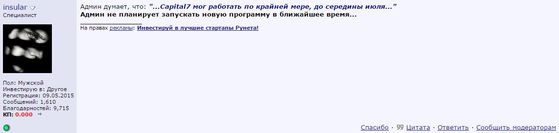 тс о Capital7