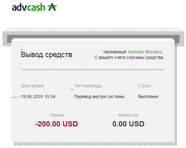 депозит в Росоплату
