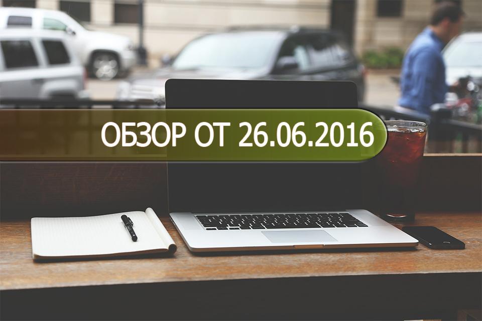обзор 26-06-2016_screen