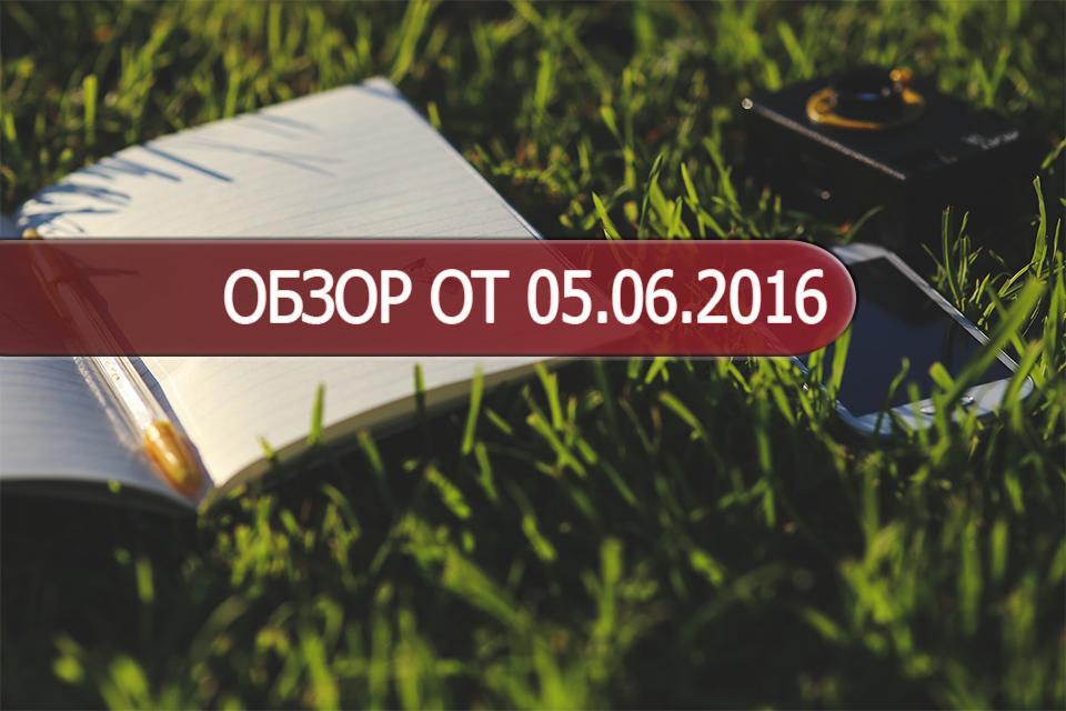 обзор от 05.06.2016_screen
