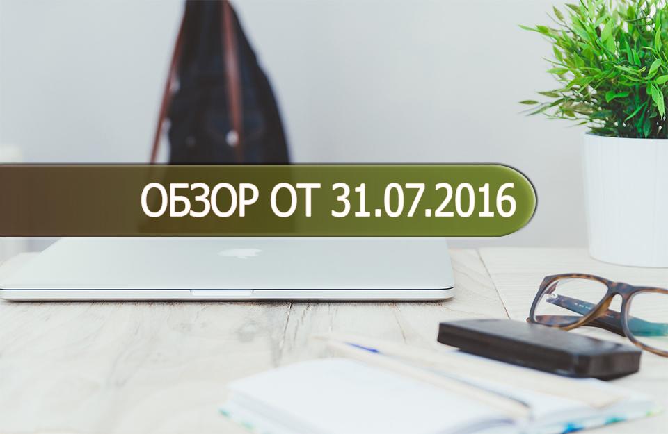 обзор 31-07-2016_screen