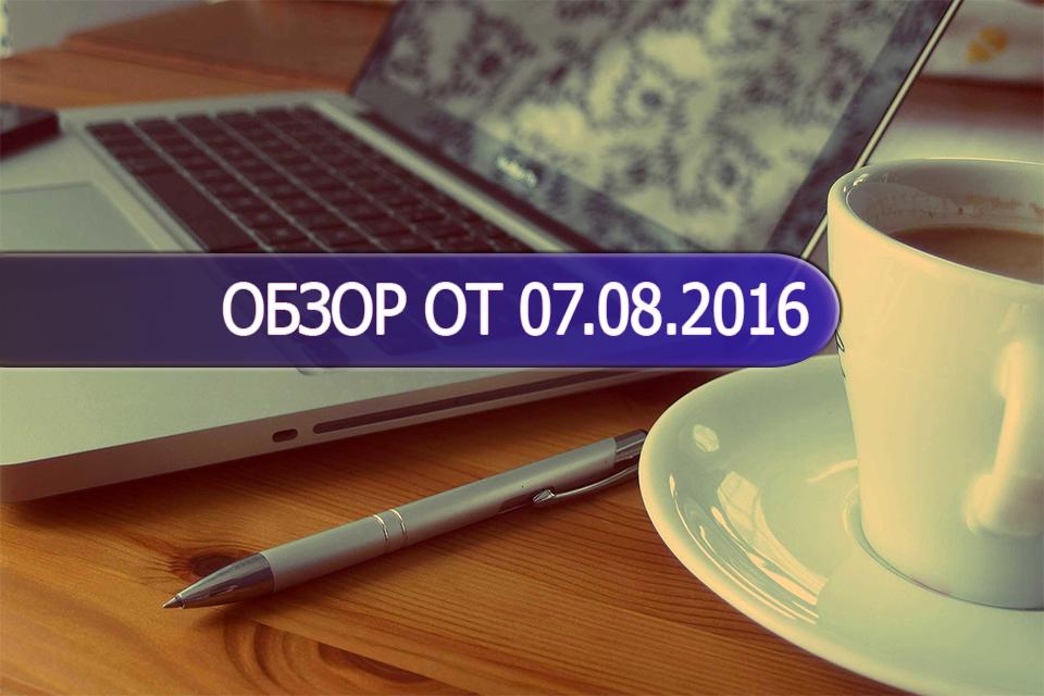 обзор 07-08-2016_screen
