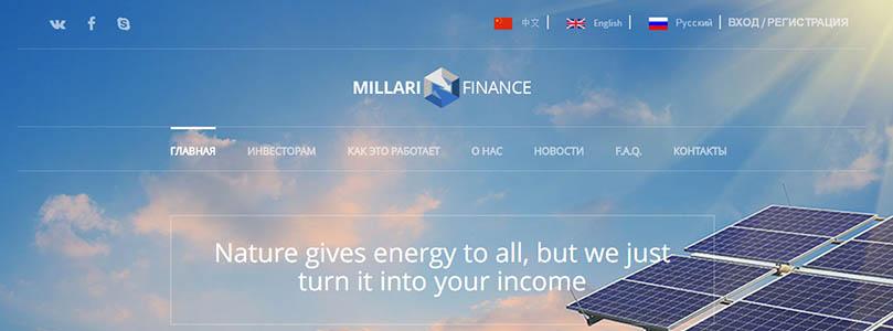 Главная страница Millari Finance