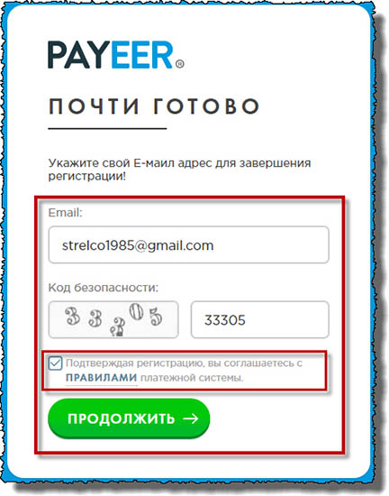 Начало регистрации в Payeer