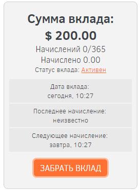 Активный депозит в личном кабинете Pascal Service