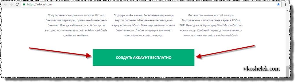 Кнопка регистрации кошелька AdvCash