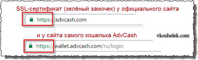 SSL-сертификат шифрования сайта advcash.com