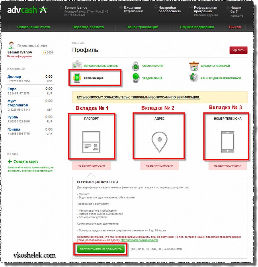 Верификация AdvCash
