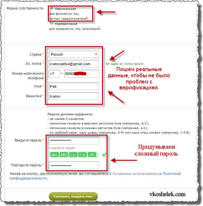 Форма регистрации OKPAY