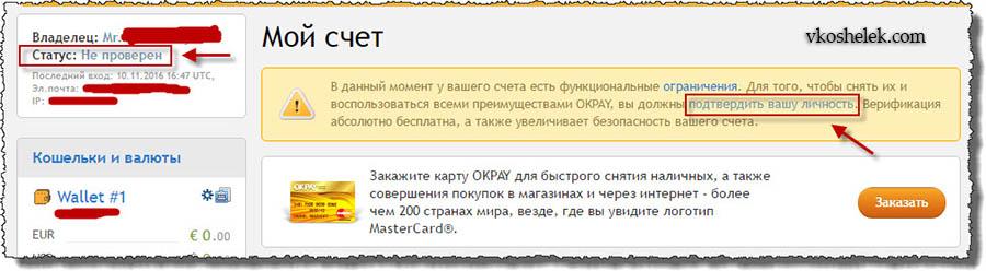 Начало верификации OkPay