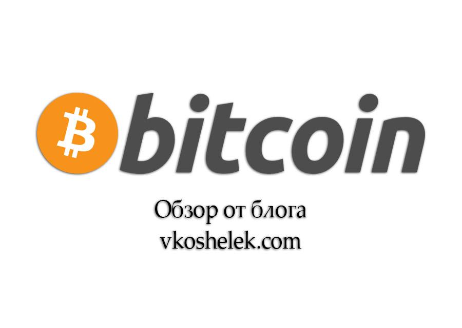 Обзор криптовалюты Bitcoin