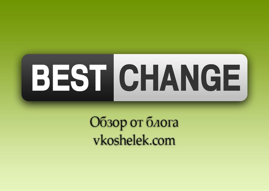 Обзор мониторинга обменных пунктов BestChange