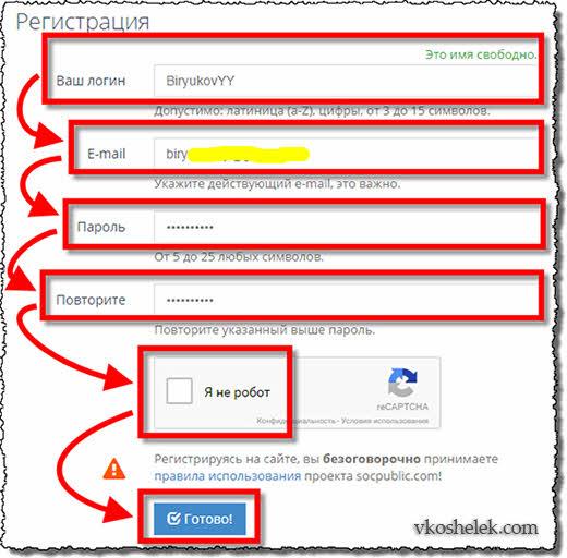 Регистрация на сайте Socpublic