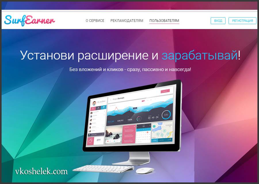 Обзор Surfearner - заработок на просмотре рекламы