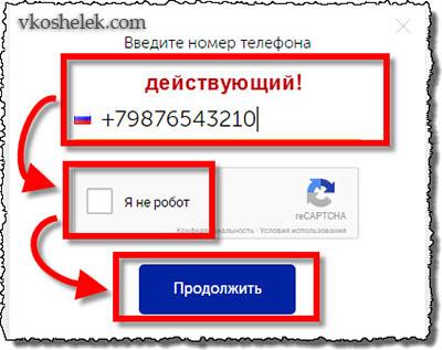 Регистрация телефона