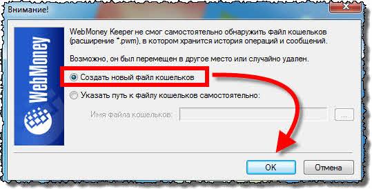 Создание файла кошелька WebMoney Keeper WinPro (Classic)