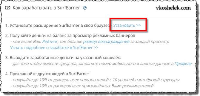 Установка расширения Surfearner