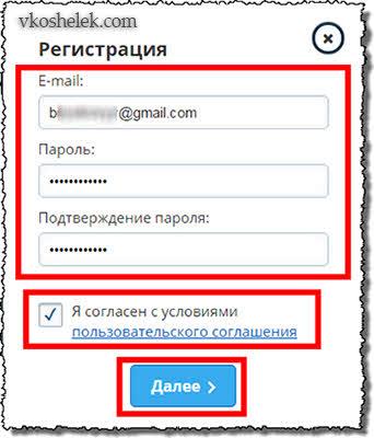 Форма регистрации VkTarget.ru
