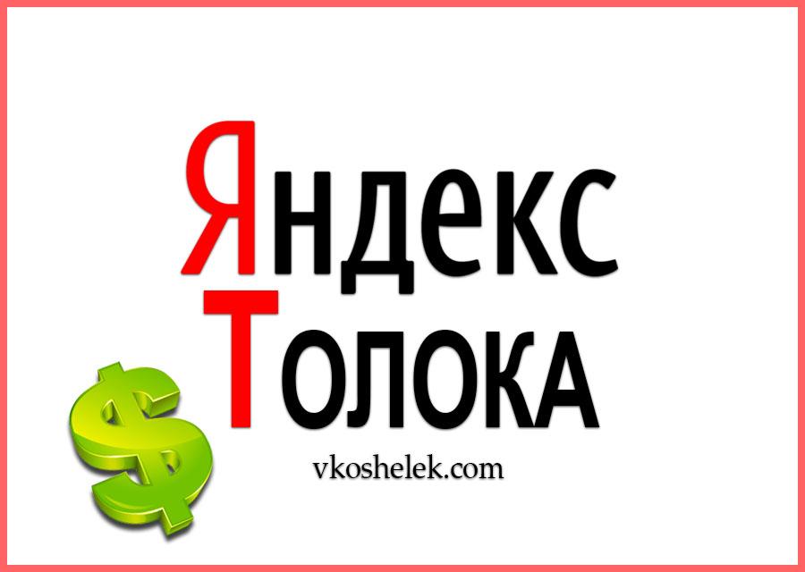 Обзор Яндекс.Толока