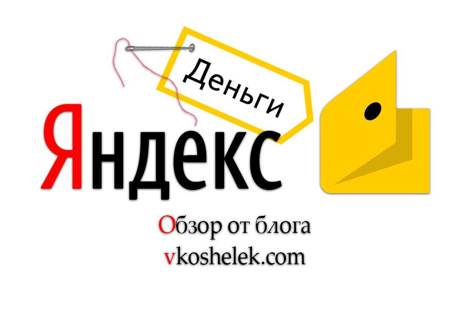 Обзор кошелька Яндекс Деньги
