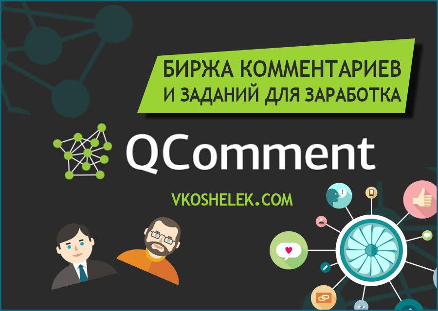 Обзор заработка на заданиях биржи комментариев QComment