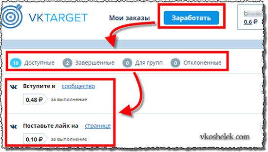 Список заданий для заработка VkTarget.ru