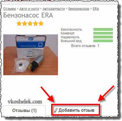 Пример открытого для заработка задания Otzovik.com