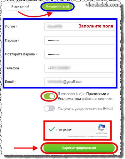 Форма регистрации SocialTools