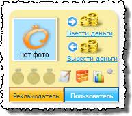Кнопка снятия заработанных денег ВМмайл