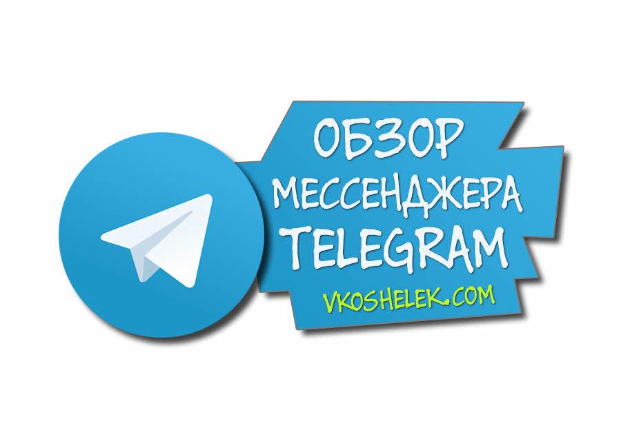 Обзорная статья о мессенджере Telegram