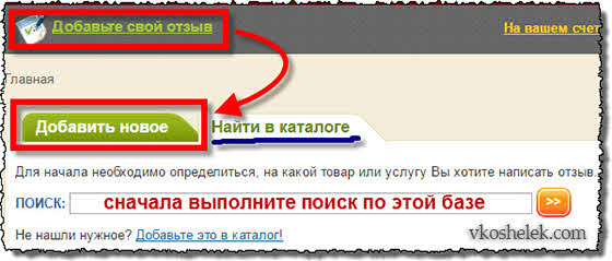 Поиск и добавление отзыва Irecommend.ru