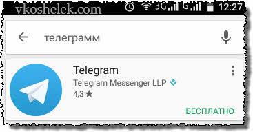 Поиск Android приложения