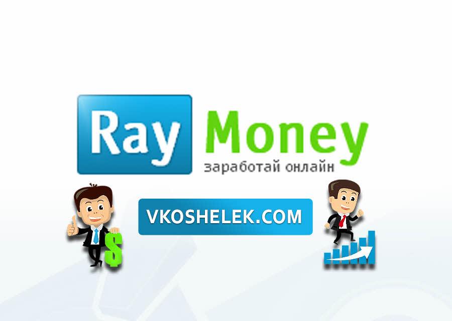 Превью к публикации RayMoney