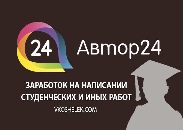Превью к публикации о заработке на бирже студенческих работ Author24