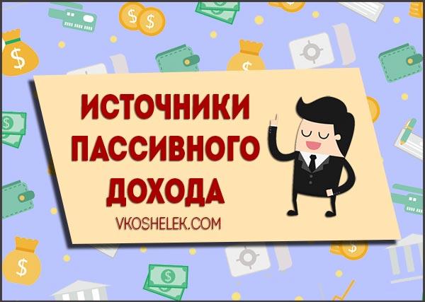 Превью к публикации о пассивном доходе