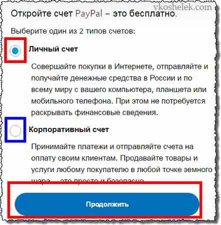 Выбор счета электронного кошелька Paypal
