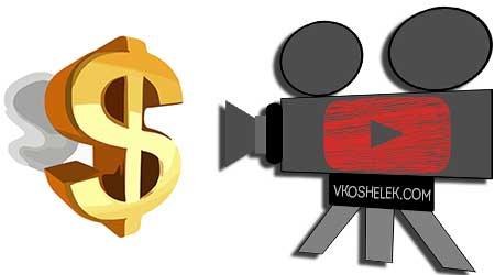 Камера делает деньги