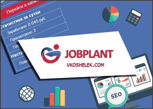 Превью к публикации о заработке на Jobplant